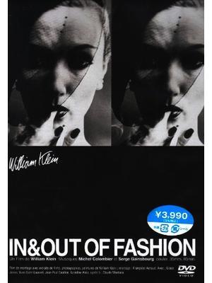 イン&アウト・オブ・ファッション