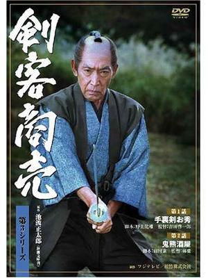 剣客商売 第3シリーズ