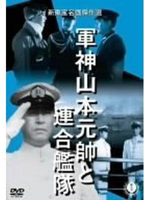 軍神山本元帥と連合艦隊
