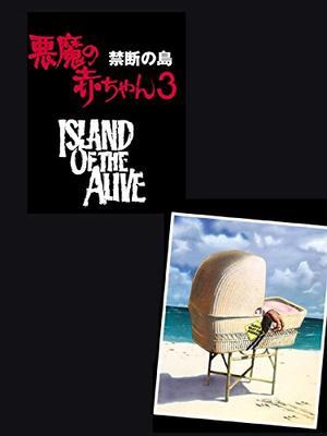 悪魔の赤ちゃん3/禁断の島