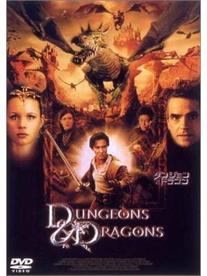 ダンジョン&ドラゴン