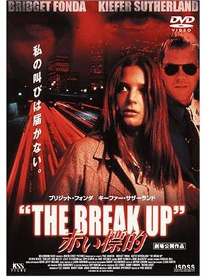 赤い標的 THE BREAK UP