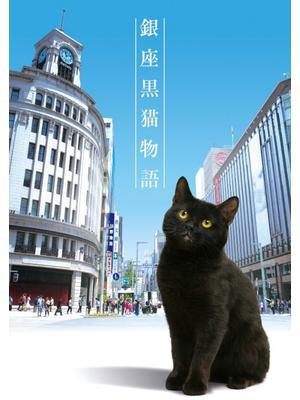 銀座⿊猫物語
