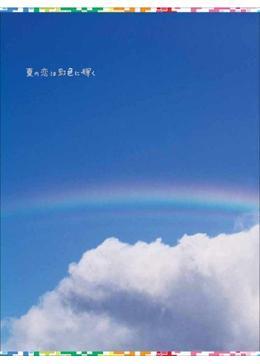 夏の恋は虹色に輝く