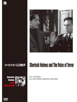 シャーロック・ホームズと恐怖の声