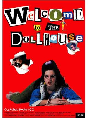 ウェルカム・ドールハウス