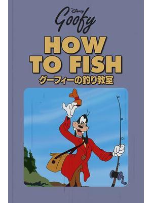 グーフィーの釣り教室