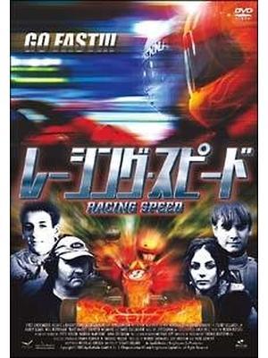 レーシング・スピード