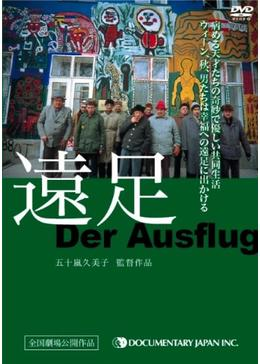 遠足 Der Ausflu
