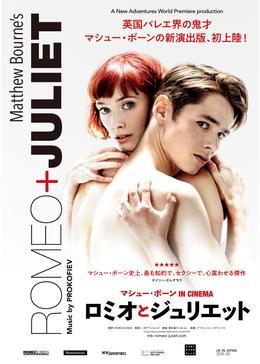 マシュー・ボーン IN CINEMA/ロミオとジュリエット