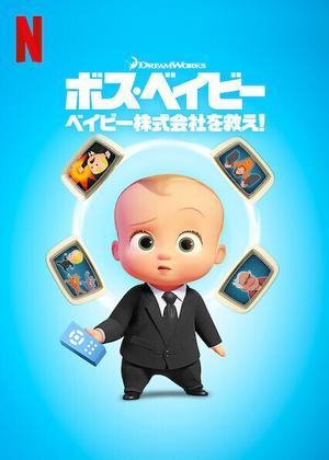 ボス・ベイビー: ベイビー株式会社を救え! - 映画情報・レビュー・評価 ...