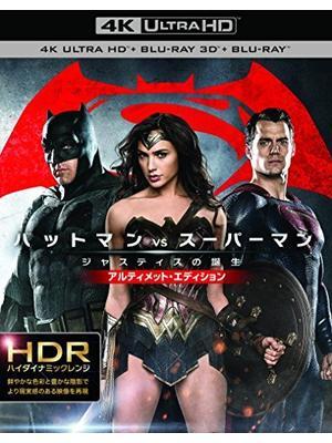 バットマン vs スーパーマン ジャスティスの誕生 アルティメット・エディション