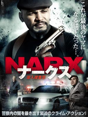 NARX 潜入捜査官