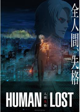 HUMAN LOST 人間失格