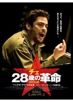 チェ 28歳の革命