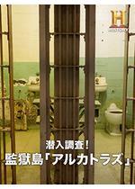 潜入調査!監獄島「アルカトラズ」