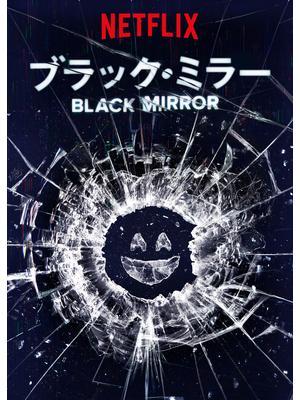 ブラック・ミラー シーズン1