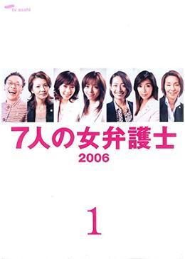7人の女弁護士