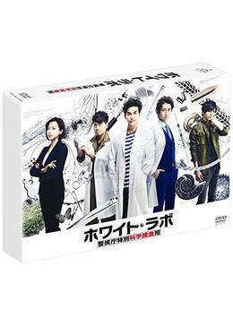 ホワイト・ラボ~警視庁特別科学捜査班~