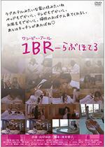 1BR-らぶほてる