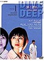 深く潜れ~八犬伝2001