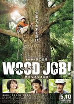 WOOD JOB!(ウッジョブ)神去なあなあ日常