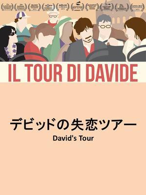 デビッドの失恋ツアー
