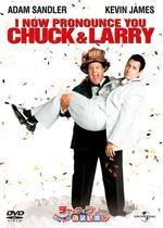 チャックとラリー おかしな偽装結婚!?