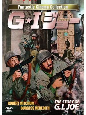 G・I・ジョウ