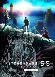 PSYCHO-PASS サイコパス Sinners of the System Case.3「恩讐の彼方に__」