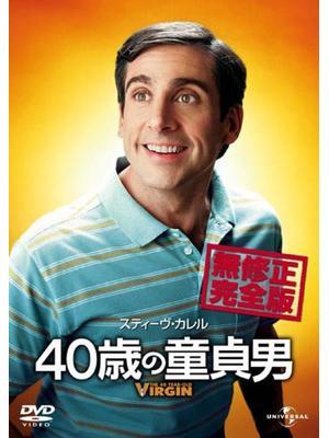 40歳の童貞男