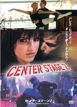 センターステージ2/ダンス・インスピレーション!