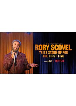 ロリー・スコヴェルのスタンドアップ初挑戦