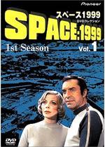 スペース1999 1st Season