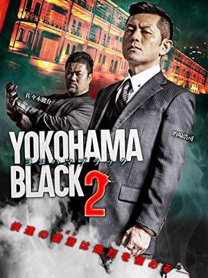 YOKOHAMA BLACK ヨコハマブラック2