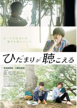 Hidamari b2 poster 0317