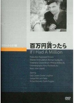 百萬圓貰ったら