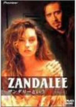 ザンダリーという女