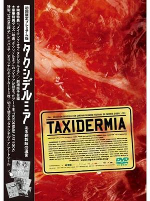 タクシデルミア ある剥製師の遺言
