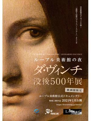 ルーブル美術館の夜 ―ダ・ヴィンチ没後500年展