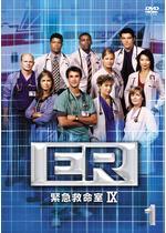 ER緊急救命室Ⅸ <ナイン・シーズン>
