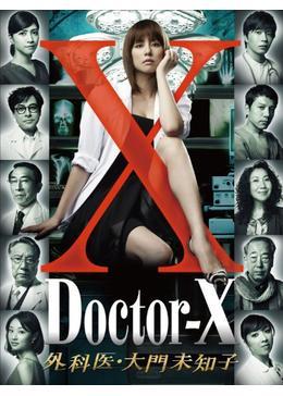 ドクターX ~外科医・大門未知子~第1シリーズ