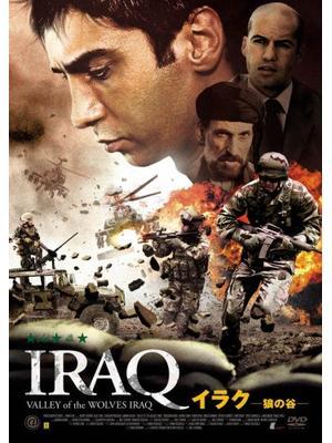 イラク -狼の谷-