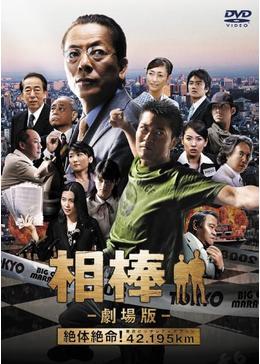 相棒-劇場版- 絶体絶命!42.195km 東京ビッグシティマラソン