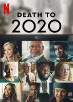 さらば!2020年