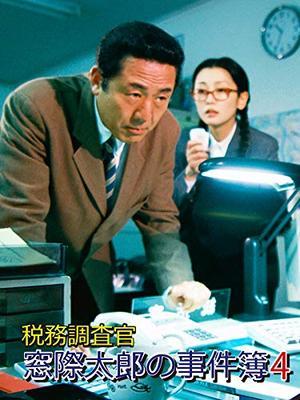 税務調査官・窓際太郎の事件簿4