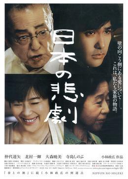 日本の悲劇