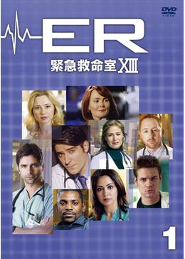 ER緊急救命室ⅩⅢ <サーティーン・シーズン>