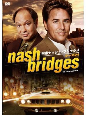 刑事ナッシュ・ブリッジス シーズン4