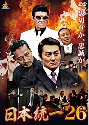 日本統一26 ネタバレ 内容 結末 Filmarks映画